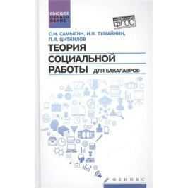 Самыгин С., Тумайкин И., Циткилов П. Теория социальной работы для бакалавров. Учебник