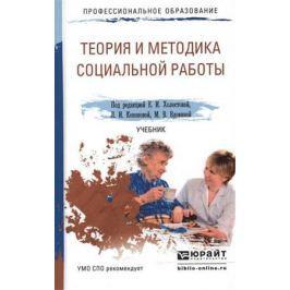 Холостова Е., Кононова Л., Вдовина М. (ред.) Теория и методика социальной работы. Учебник