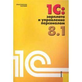 Селищева Н. 1С:Зарплата и управление персоналом 8.1 Практ. пос.