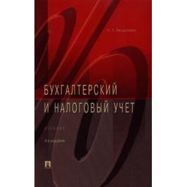 Вещунова Н. Бухгалтерский и налоговый учет. Учебник. 4-е издание