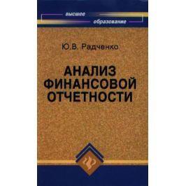 Радченко Ю. Анализ финансовой отчетности: учебное пособие. Издание третье, дополненное и переработанное