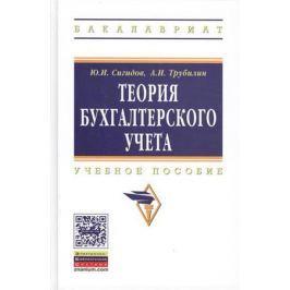 Сигидов Ю., Трубилин А. Теория бухгалтерского учета. Учебное пособие. Третье издание, переработанное и дополненное