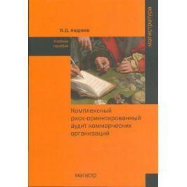Андреев В. Комплексный риск-ориентированный аудит коммерческих организаций. Учебное пособие