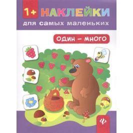Ткаченко Ю. Один - много (1+)