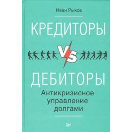 Рыков И. Кредиторы vs дебиторы. Антикризисное управление долгами