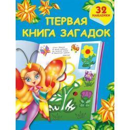 Дмитриева В. (сост.) Первая книга загадок. 32 наклейки