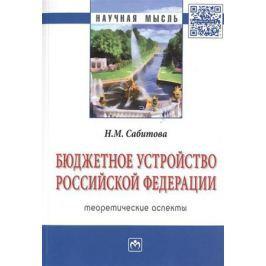 Сабитова Н. Бюджетное устройство Российской Федерации. Монография