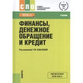 Ковалева Т. (ред.) Финансы, денежное обращение и кредит. Учебник