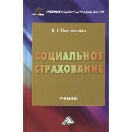 Павлюченко В. Социальное страхование. Учебник. 2-е издание, переработанное и дополненное