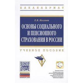 Козлова Е. Основы социального и пенсионного страхования в России. Учебное пособие