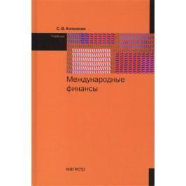 Котелкин С. Международные финансы. Учебник