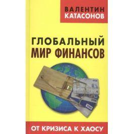 Катасонов В. Глобальный мир финансов: От кризиса к хаосу