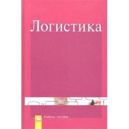 Каменева Н.Г. (ред.) Логистика Учебное пособие