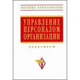 Кибанов А. (ред.) Управление персоналом организации Практикум
