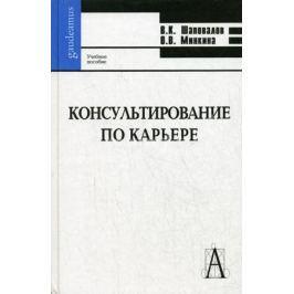 Шаповалов В. Консультирование по карьере