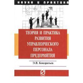 Кондратьев Э. Теория и практика развития управленческого персонала предприятия: Монография
