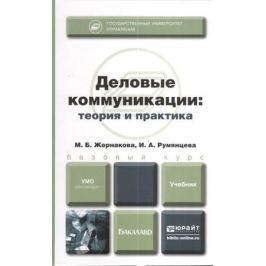 Жернакова М., Румянцева И. Деловые коммуникации: теория и практика. Учебник и практикум для прикладного бакалавриата