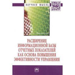 Сигидов Ю., Рыбянцева М. (ред.) Расширение информационной базы отчетных показателей как основа повышения эффективности управления: Монография