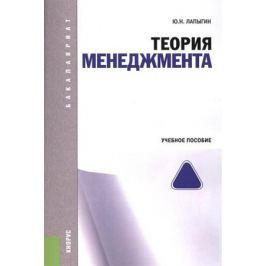 Лапыгин Ю. Теория менеджмента. Учебное пособие