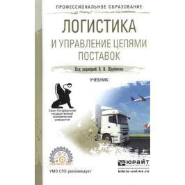 Щербаков В. (ред.) Логистика и управление цепями поставок. Учебник для СПО