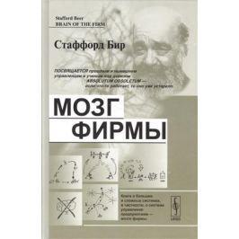 Бир С. Мозг фирмы