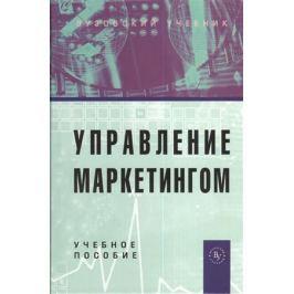 Синяева И.М. (ред.) Управление маркетингом Учеб. пособие