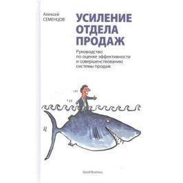 Семенцов А. Усиление отдела продаж