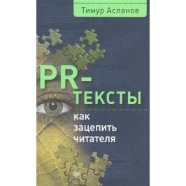 Асланов Т. PR-тексты. Как зацепить читателя