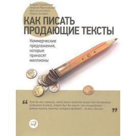 Парабеллум А., Мрочковский Н., Бенко К., Белевич К. Как писать продающие тексты. Коммерческие предложения, которые приносят миллионы