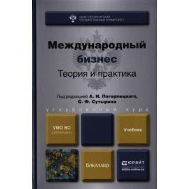 Погорлецкий А., Сутырин С. (ред.) Международный бизнес. Теория и практика. Учебник для бакалавров