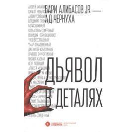 Алибасов Б., Чернуха А. Дьявол в деталях