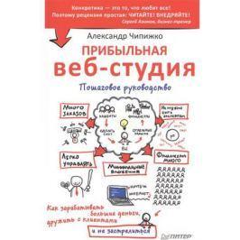 Чипижко А. Прибыльная веб-студия. Пошаговое руководство