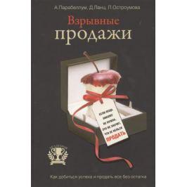 Парабеллум А., Ланц Д., Остроумова Л. Взрывные продажи