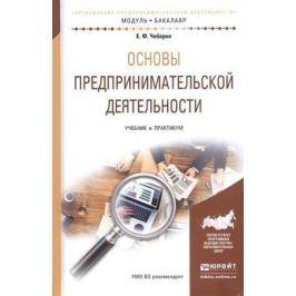 Чеберко Е. Основы предпринимательской деятельности. Учебник и практикум для академического бакалавриата