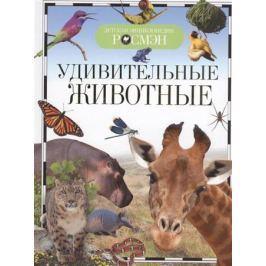 Травина И. Удивительные животные