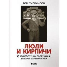 Уилкинсон Т. Люди и кирпичи