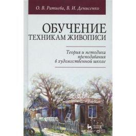 Ратиева О., Денисенко В. Обучение техникам живописи