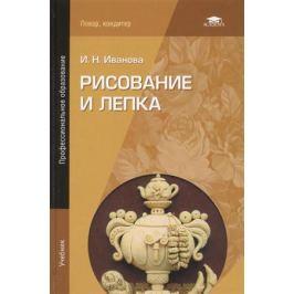 Иванова И. Рисование и лепка. Учебник. 4-е издание, стереотипное