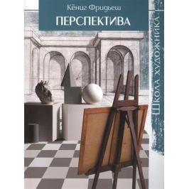 Фридьеш К. Перспектива. Школа художника