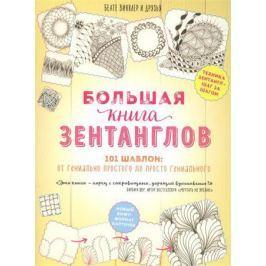 Винглер Б. Большая книга зентанглов. 101 шаблон: от гениально простого до просто гениального