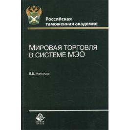 Мантусов В. Мировая торговля в системе МЭО. Учебное пособие