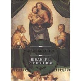 Владимирова Е. Возрождение. Шедевры живописи