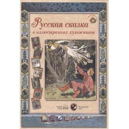 Русская сказка в иллюстрациях художников