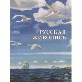 Майорова Н., Скоков Г. Русская живопись 1910-1920
