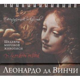 Терешина М. (ред.) Леонардо да Винчи. Шедевры мировой живописи. Еженедельник искусств