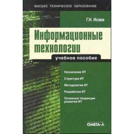 Исаев Г. Информационные технологии Учеб. пос.