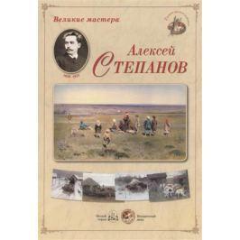 Великие мастера: Алексей Степанов (набор репродукций картин)