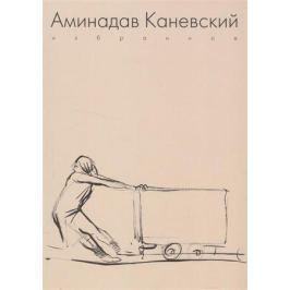 Каневский А. Аминадав Каневский. Избранное