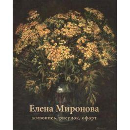 Комарова М. (текст) Елена Миронова. Живопись, рисунок, офорт