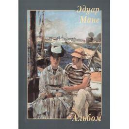 Альбом. Эдуард Мане